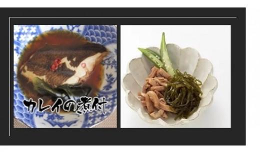 6回目:カレイの煮付け すき昆布とイカの煮付け