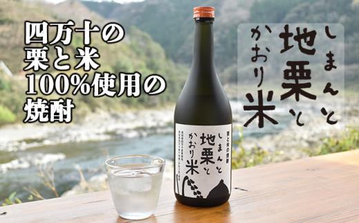Hmm-08 【2年ぶり復活】四万十の栗と米100%使用の焼酎「しまんと地栗とかおり米」