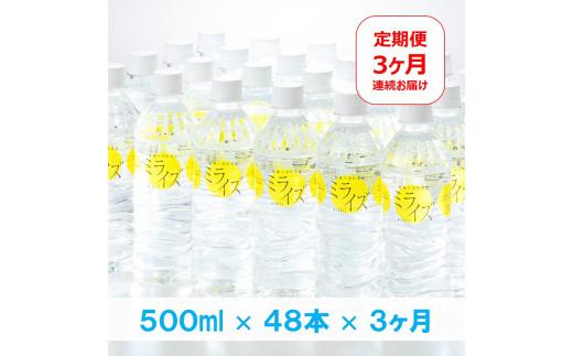【21-042-001】【定期便】大山山麓天然水「ミライズ」48本×3ヶ月