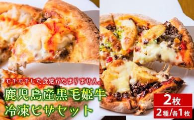 鹿児島産黒毛姫牛のアルティメットポテト&プレミアムパワーピザ