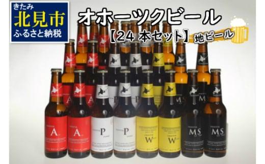 【D2-001】オホーツクビール24本セット