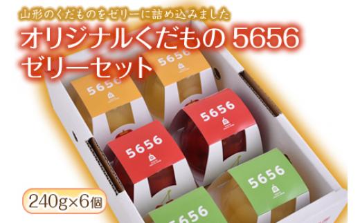 オリジナルくだもの5656(ゴロゴロ) ゼリー 6個セット F2Y-1298