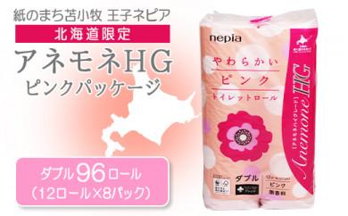 紙のまち 苫小牧 ネピアトイレットペーパー 北海道限定  アネモネHGダブル ピンクパッケージ(96ロール)