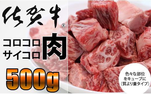 佐賀牛コロコロサイコロ肉(500g)大人気ナンバー1 使いやすい 便利