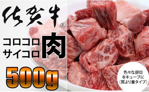 佐賀牛 コロコロステーキ 500g 食べやすい