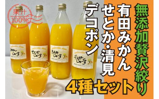 【果汁100%】無添加!贅沢絞りみかんジュース 4種セット 有田みかん・せとか・清見オレンジ・デコポンの100%ストレート果汁  (各1000ml×4本)