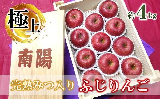 695 【令和3年12月中旬~発送予定】[極上]完熟みつ入り ふじりんご 約4kg