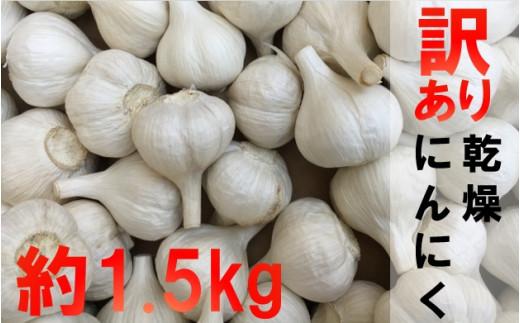 132 三木町産訳あり乾燥にんにく 約1.5kg