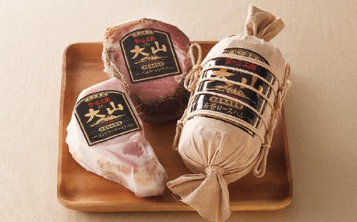 【21-024-002】【60~90日程度でお届け】〈大山ハム〉ハム詰合せ(国産豚肉使用)【高島屋選定品】