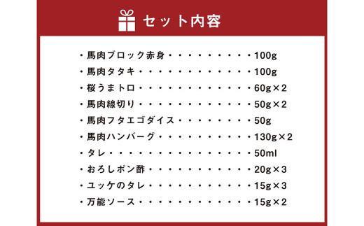 【阿蘇・熊本復興記念】高森限定 馬づくし バラエティー 6種 計730g