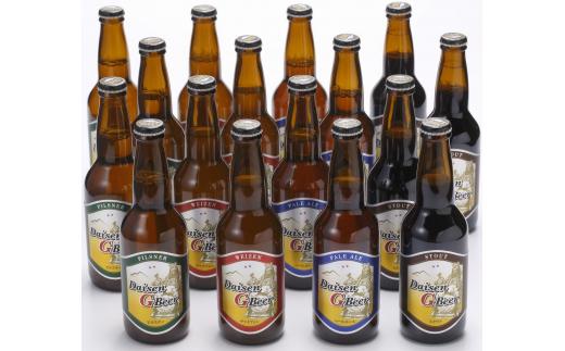 【新型コロナ対策】支援21-27 大山Gビール飲み比べセット GB-16
