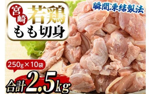 AR-A31 <毎月数量限定>宮崎県産若鶏モモ切身(計2.5kg・250g×10袋)【AR-A31】