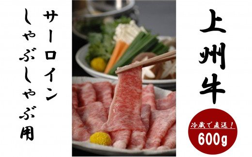 上州牛サーロイン600g:しゃぶしゃぶ用【冷蔵で直送】B-13