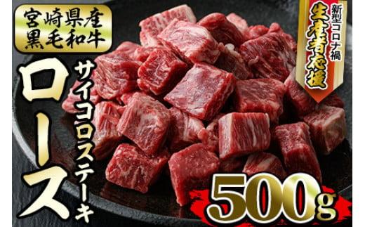 AR-AB11<生産者応援企画>宮崎県産黒毛和牛!ロースサイコロステーキ(100g×5袋・計500g)美味しい牛肉をご家庭で