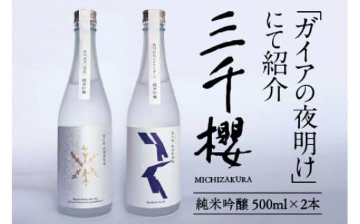 「ガイアの夜明け」で紹介!「三千櫻酒造」東川町オリジナル限定酒(純米吟醸)2種飲み比べセット【20001081】