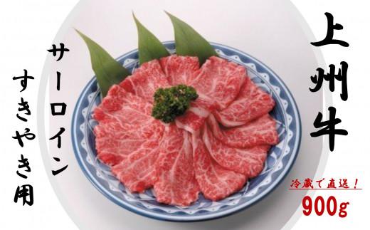 上州牛サーロイン900g:すき焼き用【冷蔵で直送】C-15