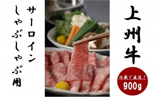 上州牛サーロイン900g:しゃぶしゃぶ用【冷蔵で直送】C-16