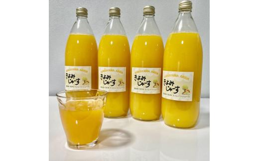 【果汁100%】無添加!贅沢絞りの清見オレンジストレートジュース1000ml×4本セット