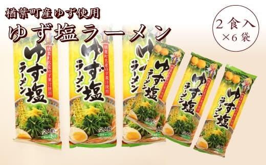 007c004 楢葉町産ゆず使用 ゆず塩ラーメン 2食入×6袋セット