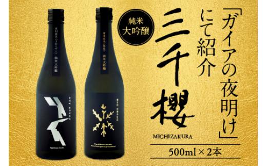 「ガイアの夜明け」で紹介!「三千櫻酒造」東川町オリジナル限定酒(純米大吟醸)2種飲み比べセット【20001519】