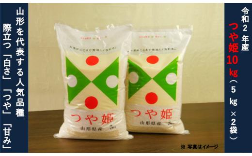 [特別栽培米]令和2年産 つや姫10kg(5kg×2袋)
