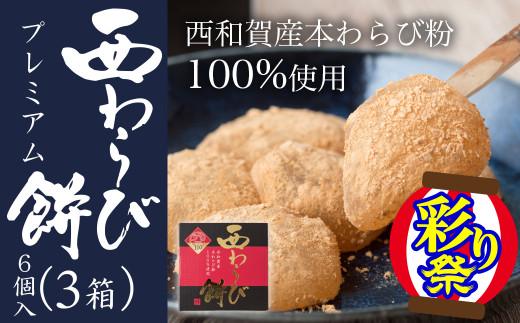 【毎月10個限定】西わらび餅プレミアム  6個入り3箱(わらび粉100%)