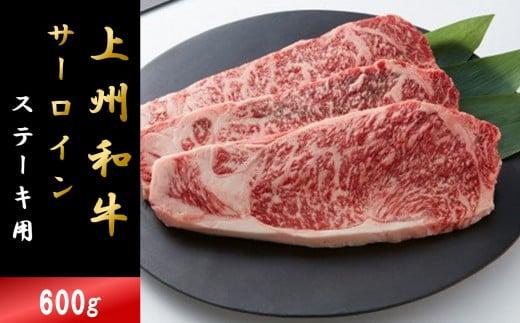 上州和牛サーロイン600g:ステーキ用(3枚)【冷蔵で直送】C-11