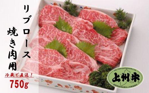 上州牛リブロース750g:焼肉用【冷蔵で直送】B-14