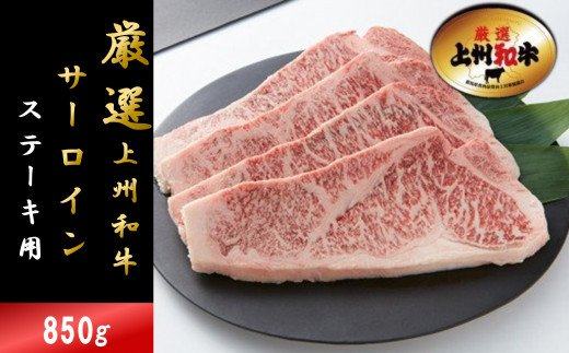 厳選上州和牛サーロイン850g:ステーキ用(4枚)【冷蔵で直送】D-11