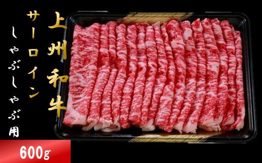 上州和牛サーロイン600g:しゃぶしゃぶ用【冷蔵で直送】C-13