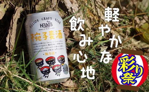椀子麦酒缶 1ケース(24缶入り)