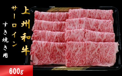 上州和牛サーロイン600g:すき焼き用【冷蔵で直送】C-12