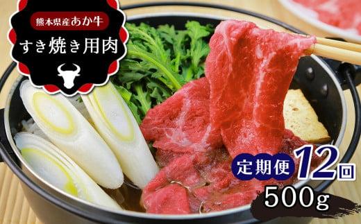CR17 【定期便12回】熊本県産  あか牛 すきやき用(500g×12回)