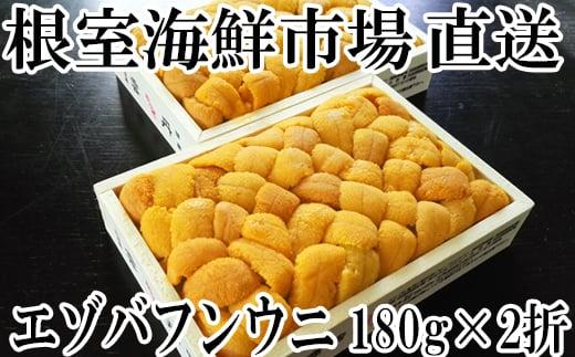 C-28013 根室海鮮市場<直送>エゾバフンウニ(黄系)約180g×2折