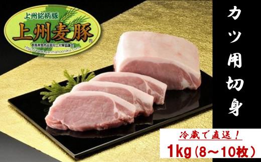上州麦豚ロース肉1kg:カツ用切身(8~10枚)【冷蔵で直送】A-21