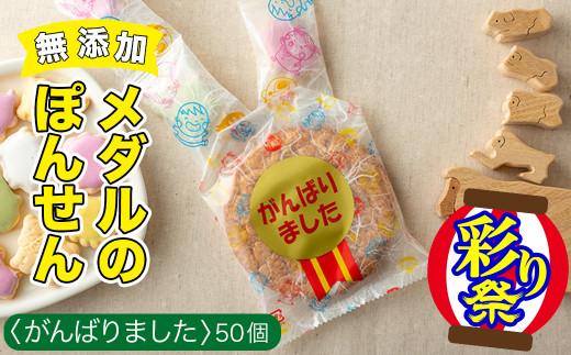【メダル型のお菓子】安心安全!無添加 ぽんせん「がんばりました」50個