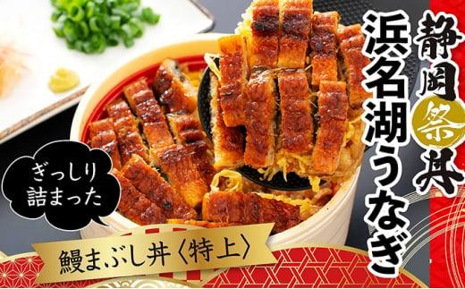 [№5786-3896]静岡祭丼 鰻まぶし丼【特上】300g×6食セット【配送不可:離島】