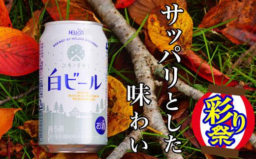 ユキノチカラ白ビール 1ケース(24缶入り)