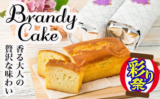 ブランデーケーキ 3本セット