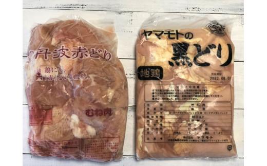 【緊急支援品】[京都亀岡丹波山本]亀岡生まれ『地鶏丹波黒どりムネ肉&丹波赤どりムネ肉』お楽しみ食べ比べセット