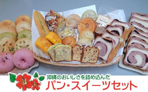 沖縄のおいしさを詰め込んだ『パン・ベーグル・スイーツ』5種セット