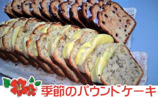 沖縄県産の旬の食材を使用!パウンドケーキ 2本セット