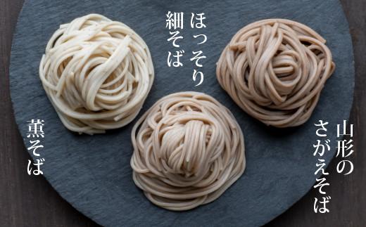 卯月製麺のふるさと蕎麦セット (蕎麦3種の詰合せ)