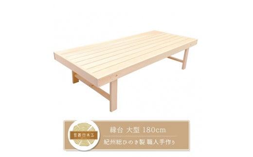 縁台 大型 180cm 紀州総ひのき製 職人手作り 国産 日本製 木製 【月限定3台まで】
