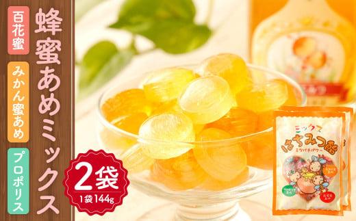 蜂蜜あめミックス 2袋(百花蜜 みかん蜜あめ プロポリス)