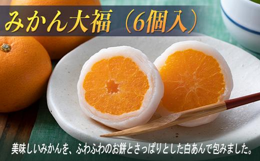 みかん大福(冷凍)