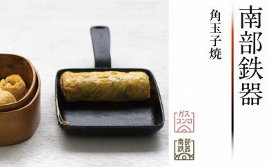 南部鉄器 角玉子焼 伝統工芸品 鉄フライパン