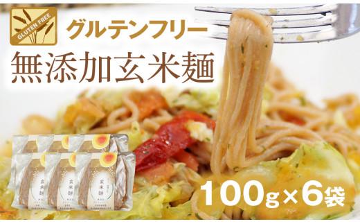 【お中元用】【グルテンフリー】無添加玄米麺 計100g×6袋(AA058)