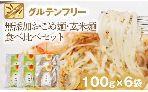【お中元用】【グルテンフリー】無添加おこめ麺・玄米麺食べ比べセット 計100g×6袋(AA059)