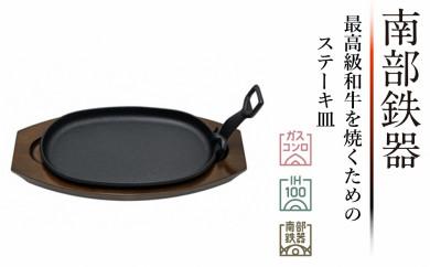 南部鉄器 最高級和牛を焼くためのステーキ皿 伝統工芸品